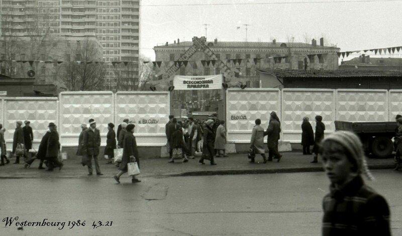 195309 Вход на Измайловский колхозный рынок WestBourg.jpg