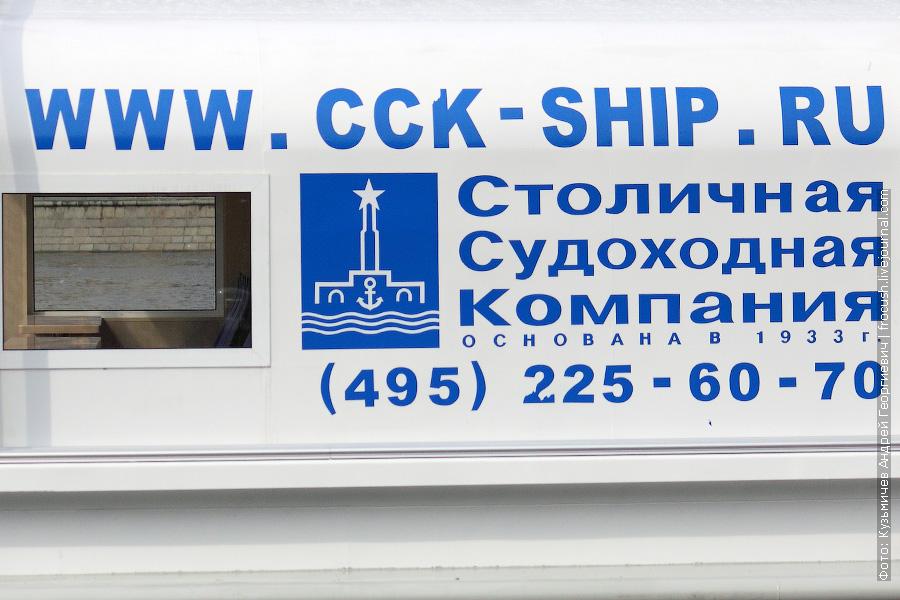 В 1933 году была образована «Столичная судоходная компания»