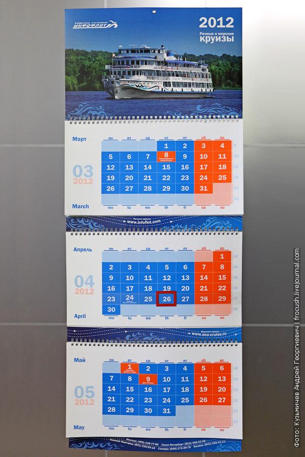Настенный календарь «Инфофлота» на 2012 год