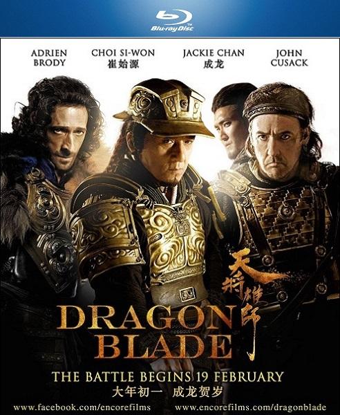Меч дракона / Tian jiang xiong shi / Dragon Blade (2015/BDRip/HDRip)