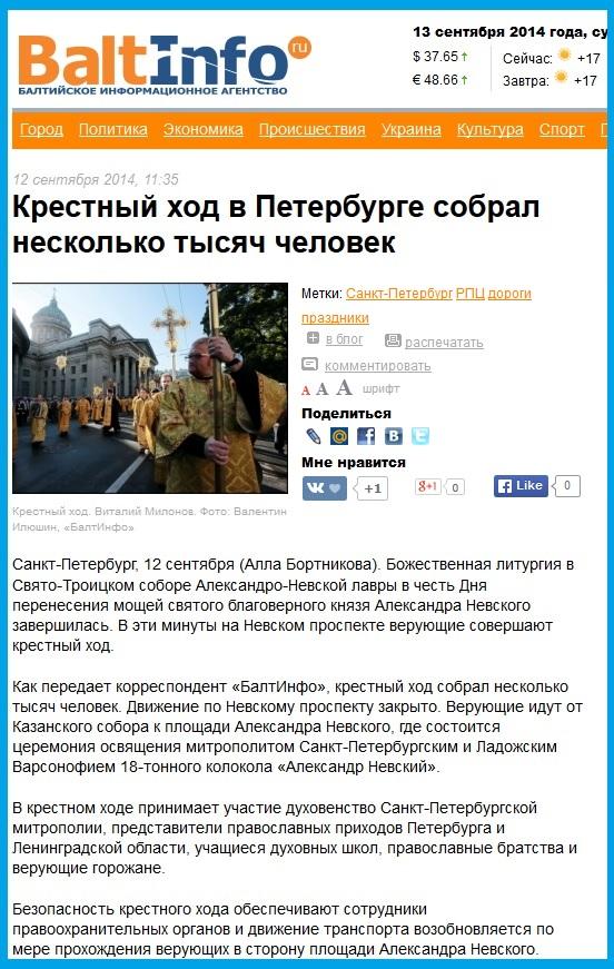 Крестный ход в память святого Александра Невского. 12 сентября 2014 года. Санкт Петербург. Россия