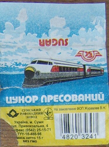 сахар в поезде.jpg