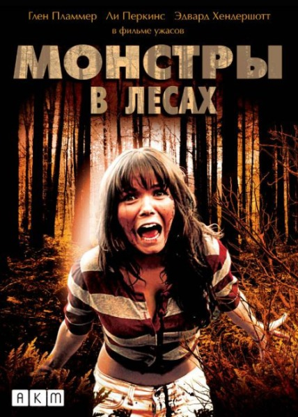 Монстры в лесах / Monsters in the Woods (2012) DVD5 + DVDRip