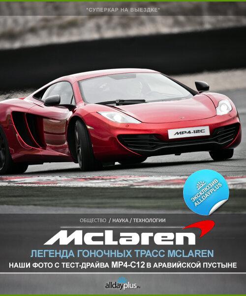 McLaren. История легендарной конюшни Formula-1 + наш эксклюзив - фото с последнего тест-драйва McLaren MP4-12C в Дубае + мнение от нового McLaren`a