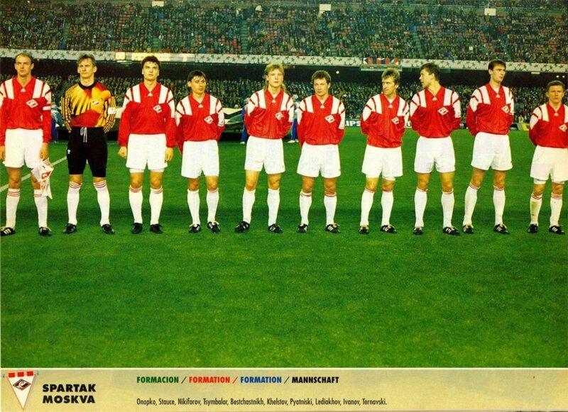 Спартак 1993.jpg
