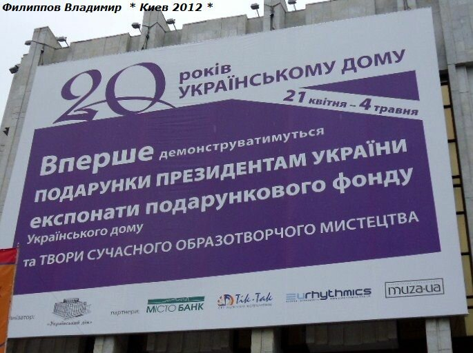 20 лет Украинскому Дому