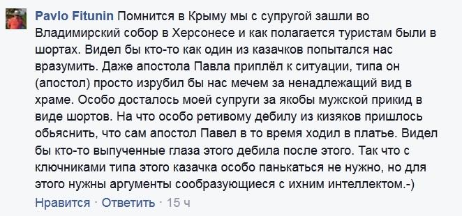Фитюнин_Крым.jpg