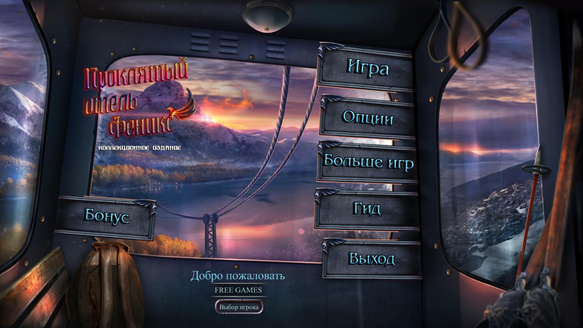 Проклятый отель 9: Феникс. Коллекционное издание   Haunted Hotel 9: Phoenix CE (Rus)