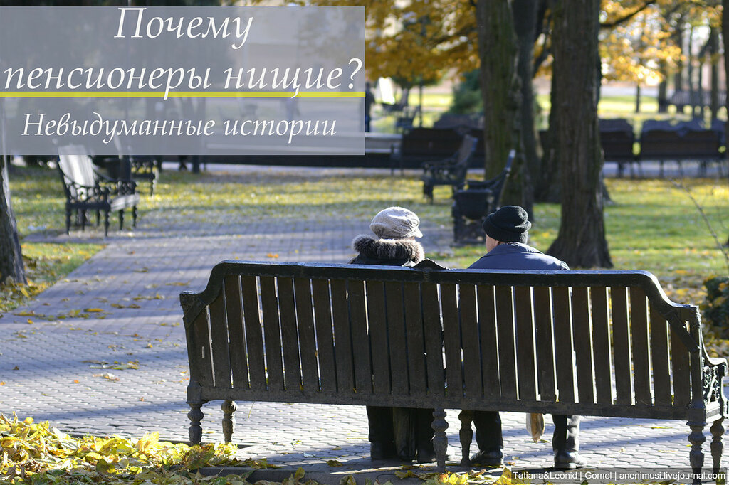 Почему пенсионеры нищие