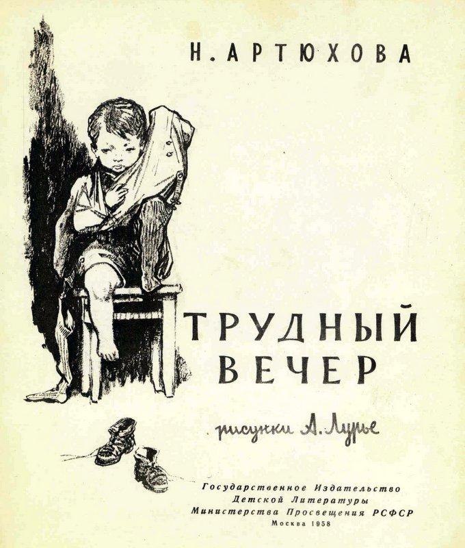 Артюхова трудный вечер картинка