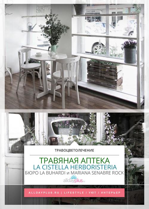 La Cistella Herboristeria - магазин лечебных трав в Валенсии. 25 интерьерно-атмосферных фото