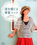 Spring and summer knit feel the cool no.3738 2014