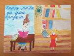 Итоги районного конкурса детского плаката «Я люблю читать»