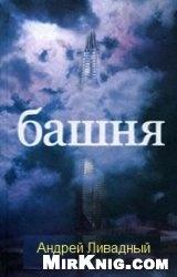 Книга Башня (Аудиокнига)