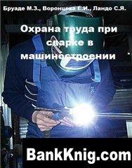 Охрана труда при сварке в машиностроении