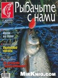 Журнал Рыбачьте с нами №7 2000