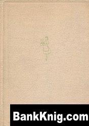 Книга Кулинарное искусство и венгерская кухня