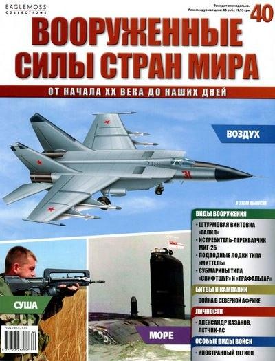 Книга Журнал: Вооруженные силы стран мира №40 (2014)
