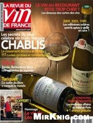 Журнал La Revue du Vin de France №576 2013