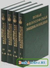 Книга Новая философская энциклопедия.В 4 томах.