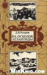 Книга На осколок Атлантиды. (Путешествие на Бермудские острова)