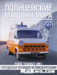 Журнал Полицейские машины мира №26