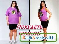 Книга Похудеть просто!