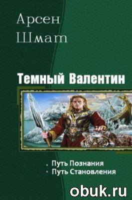 Книга Шмат Арсен - Темный Валентин. Дилогия