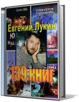 Книга Евгений Лукин (139 книг)  FB2, ТХТ fb2, тхт 41,9Мб