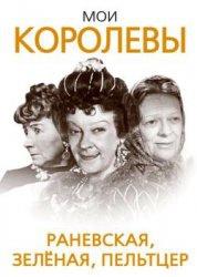 Книга Мои королевы. Раневская, Зелёная, Пельтцер
