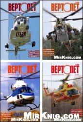Вертолёт №1-4 2009