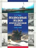 Книга Подводные лодки Второй мировой войны 1939-1945