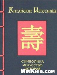 Книга Китайские иероглифы. Символика, искусство, история