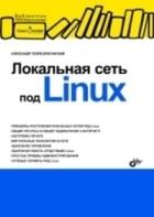 Локальная сеть под Linux