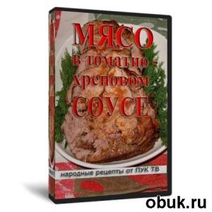 Книга Мясо в томатно - хреновом соусе (2013) HD