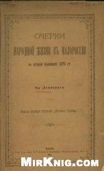 Книга Очерки народной жизни в Малороссии во второй половине ХVII в.