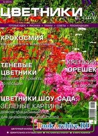 Журнал Цветники в саду № 3 2015
