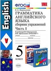 Книга Грамматика английского языка, Сборник упражнений, 5 класс, Часть 1, Барашкова Е.А., 2014