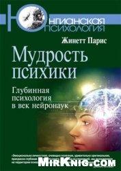 Книга Мудрость психики. Глубинная психология в век нейронаук