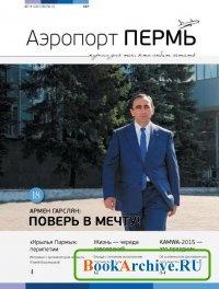 Журнал Аэропорт Пермь №4 (июль 2015)