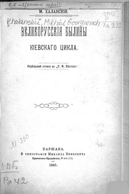 Книга Халанский М. Г. Великорусские былины киевского цикла. Варшава, 1885.