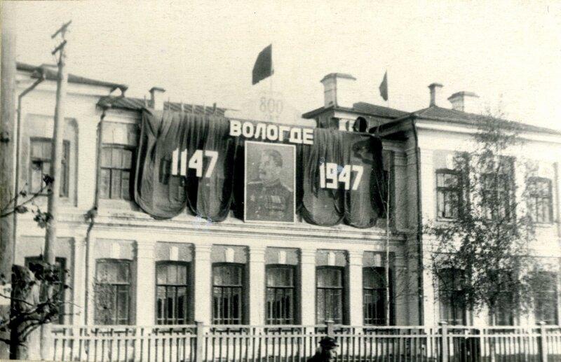 800 лет Вологде
