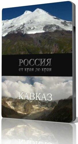 Дикая природа России. Кавказ