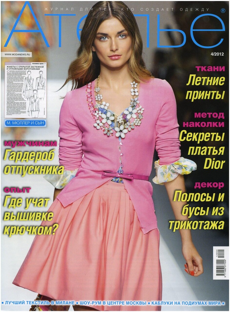 журнал ателье № 7 2013