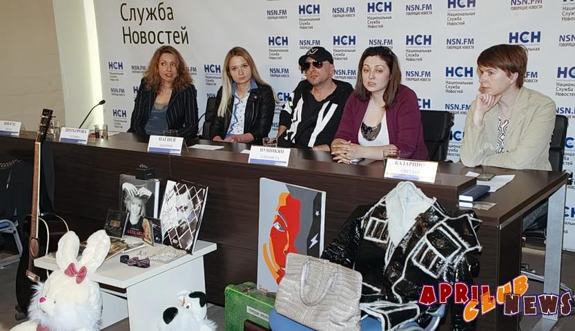 Пресс-конференция акции «Звездный аукцион»