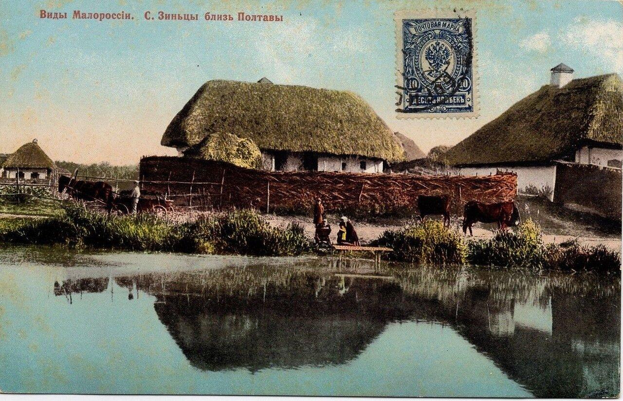 Село Зинцы близ Полтавы