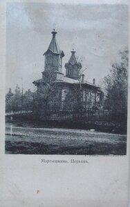 Мартышкино. Церковь