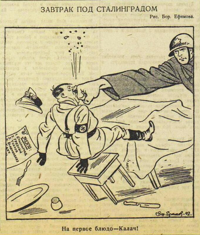 «Красная звезда», 24 ноября 1942 года, Сталинградская битва, сталинградская наука, битва за Сталинград