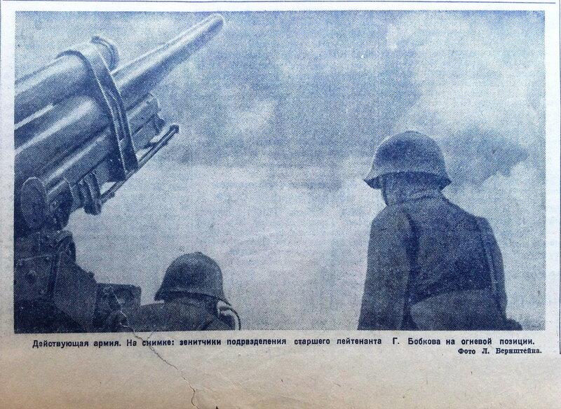 «Красная звезда», 29 июня 1941 года