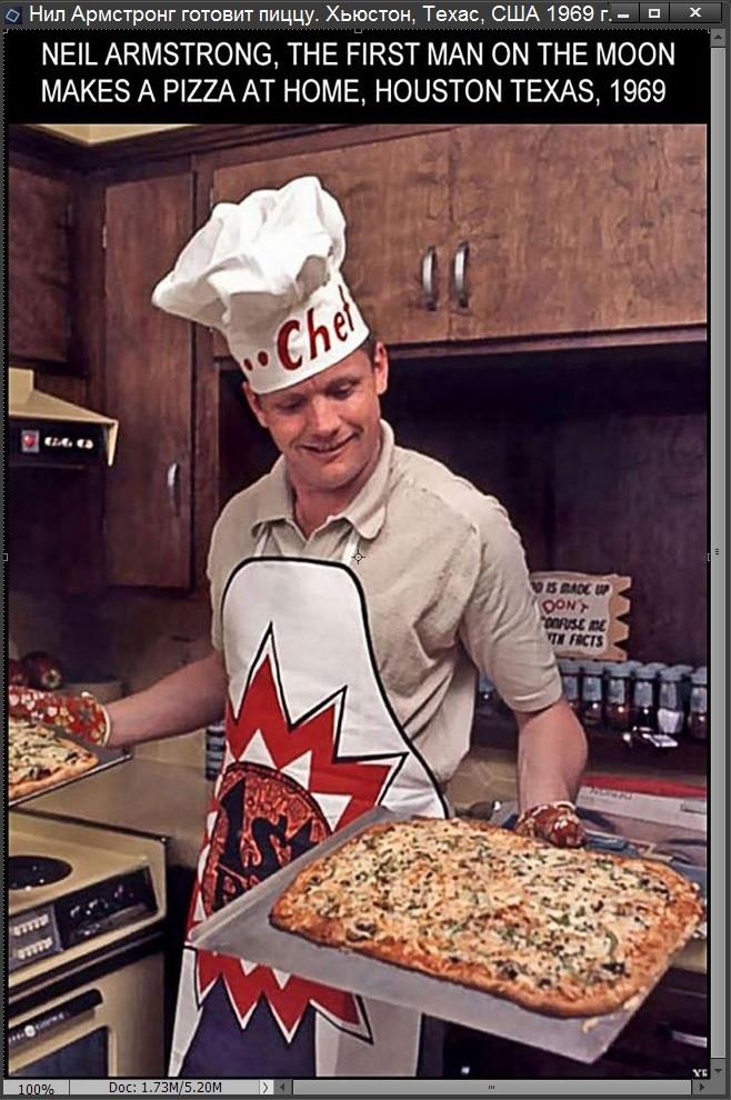 Нил Армстронг, готовит дома пиццу. Хьюстон, Техас 1969 год, рамка, фотошоп